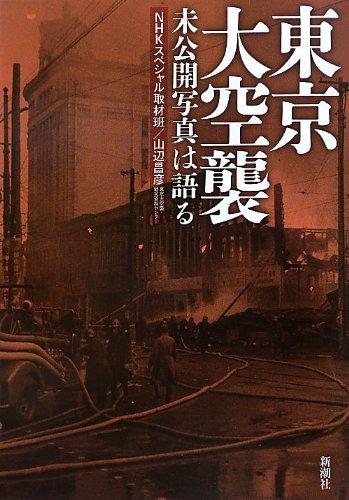 東京大空襲―未公開写真は語る