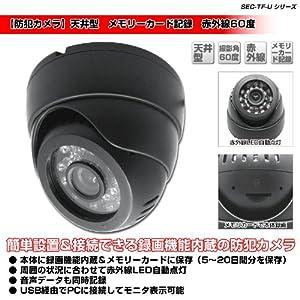 録画機能内蔵防犯カメラ 天井型 赤外線 画角60度