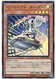 遊戯王 日本語版 EXFO-JP035 インスペクト・ボーダー (スーパーレア)