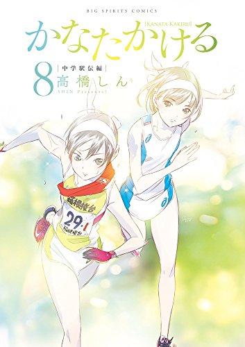かなたかける 8 (ビッグコミックス)