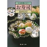 日本料理のコツ お寿司 (新潮文庫)