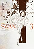 SWAN 白鳥 愛蔵版 3