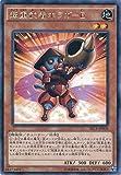 遊戯王 SECE-JP008-R 《超重武者ホラガ-E》 Rare