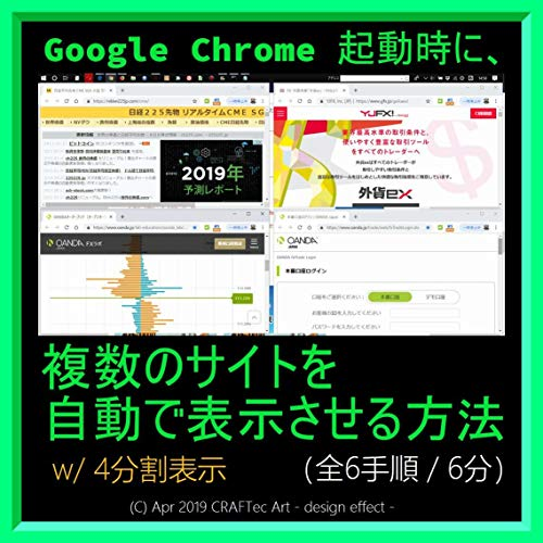 How to automatically display Multiple Forex FX and Stock sites that are opened manually each time Google Chrome starts up - Mar 2019 - 6steps 6min (Japanese Edition) ()