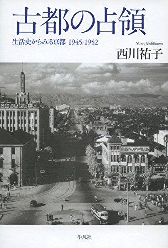 古都の占領: 生活史からみる京都 1945‐1952