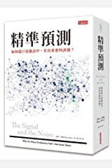 The Signal and the Noise: Why So Many Predictions Fail—but Some Don't (Chinese Edition)