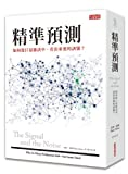 img - for The Signal and the Noise: Why So Many Predictions Fail but Some Don t (Chinese Edition) book / textbook / text book
