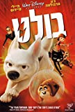 Walt Disney - Bolt (Hebrew Dubbed)