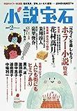 小説宝石 2019年 02 月号 [雑誌]