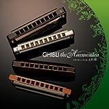 Ghibli the Harmonica by Ohtake, Eiji (2006-10-02)