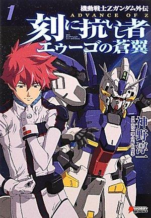 In time blue wing <1> of the anti-stone's AEUG - Mobile Suit Z Gundam Gaiden ADVANCE OF Z (DENGEKI HOBBY BOOKS) (2012) ISBN: 4048864327 [Japanese Import]