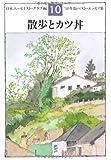 散歩とカツ丼 '10年版ベスト・エッセイ集
