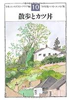 散歩とカツ丼―'10年版ベスト・エッセイ集
