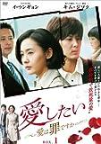 [DVD]愛したい~愛は罪ですか~ DVD-BOX1