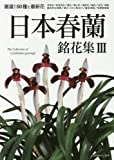 日本春蘭銘花集 3 厳選!50種と最新花 (別冊趣味の山野草)