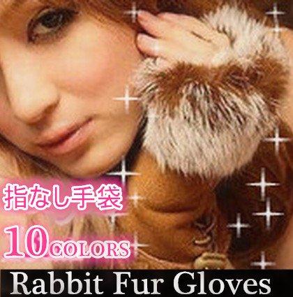 ラビットファー グローブ 指なし手袋 スマホ などの操作に便利