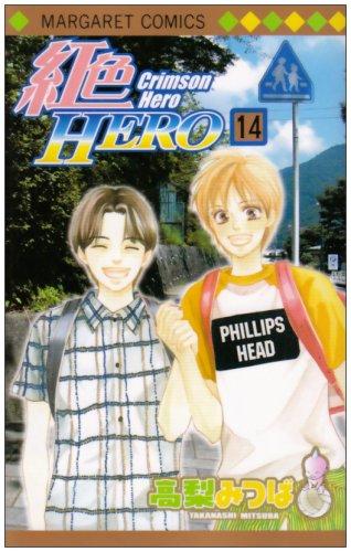 紅色HERO 14 (マーガレットコミックス)