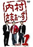 内村さまぁ~ず vol.1 [DVD]