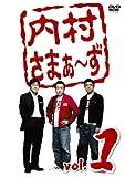 内村さまぁ~ずvol.1 [DVD]