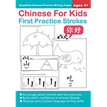 Chinese For Kids First Practice Strokes Ages 4+ (Simplified): Chinese Writing Practice Workbook