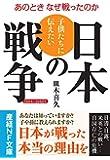 子供たちに伝えたい日本の戦争 1894~1945年 あのとき なぜ戦ったのか (産経NF文庫)
