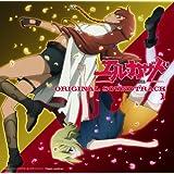エル・カザド オリジナルサウンドトラック1