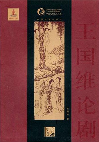Wang Guowei's Theory on Drama-History Volume (Chinese Edition)