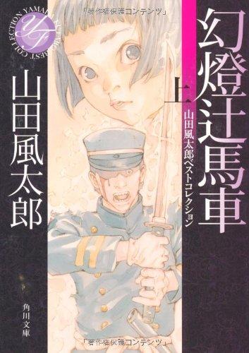 幻燈辻馬車 上  山田風太郎ベストコレクション (角川文庫)