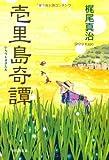 壱里島奇譚 (祥伝社文庫)