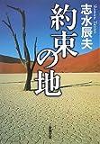 約束の地 (双葉文庫)
