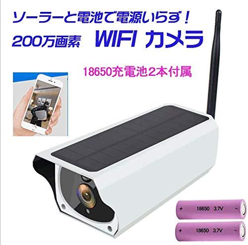 【超歓迎された】 ソーラー充電 18650充電池2本付属【200万画素 i-Cam】 屋外Wifiネットワークカメラ/防犯監視カメラ B07R27WBVJ!防水/ワイヤレスモニターカメラ/microSDカード録画!動体検知!赤外線!家庭用/小型/屋外防犯/コードレス/日本語アプリ i-Cam 18650充電池2本付属 B07R27WBVJ, 輸入セレクト【ベルメサージュ】:3a6d6fbc --- dou13magadan.ru
