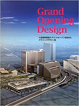 Grand Opening Design:大型商業施設のグランドオープンを集めたグラフィックデザイン集