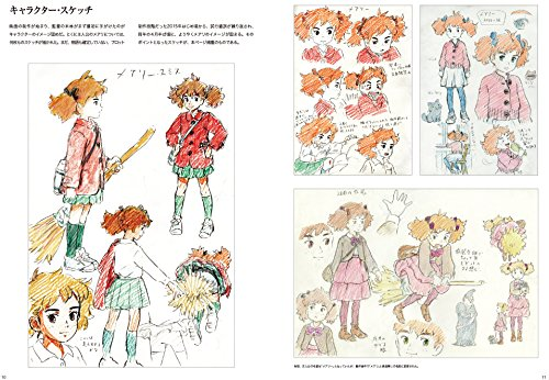 The Art of Mary to Majo No Hana (Mary and the Witch's Flower) (STUDIO PONOC THE ART SERIES)