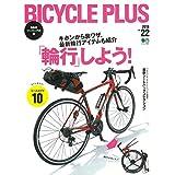 BICYCLE PLUS 2017年Vol.22 小さい表紙画像
