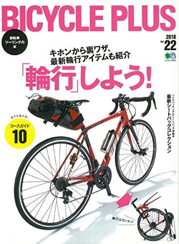 BICYCLE PLUS 2017年Vol.22 大きい表紙画像