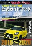 くるまマイスター検定公式ガイドブック クルマ情報自慢2019~2020 (別冊ベストカー)