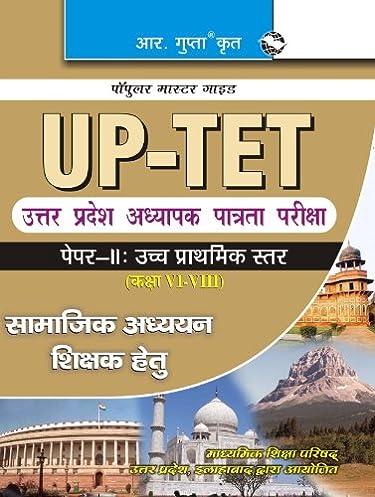 buy up tet paper ii upper primary level for social studies teachers rh amazon in