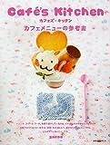Cafe 's Kitchen カフェズ・キッチン カフェメニューの参考書 (旭屋出版MOOK)