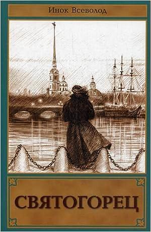 Book Svyatogorets