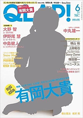 QLAP!(クラップ) 2017年6月号