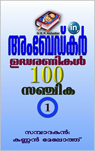 Amazon Dr B R Ambedkar Quotes 60 Malayalam Edition EBook Extraordinary Malayalam Quote Miran