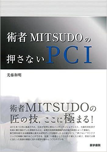 術者MITSUDOの押さないPCI | 光...