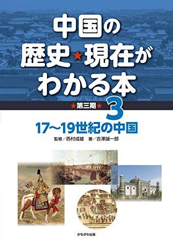 17〜19世紀の中国 (中国の歴史・現在がわかる本第3期)