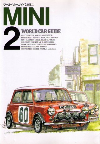 MINI (Japan Import) (World Car Guide, 2) (Mini Cooper Japan)