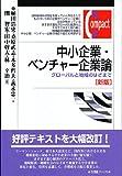 中小企業・ベンチャー企業論 -- グローバルと地域のはざまで 新版 (有斐閣コンパクト)