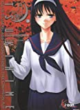 Tsukihime, Tome 3 (French Edition)