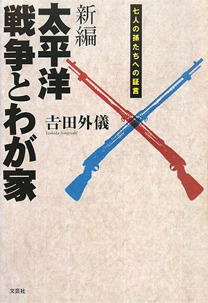 Home and testimony Shinpen Pacific War to the grandchildren of seven people (2008) ISBN: 4286042863 [Japanese Import] PDF