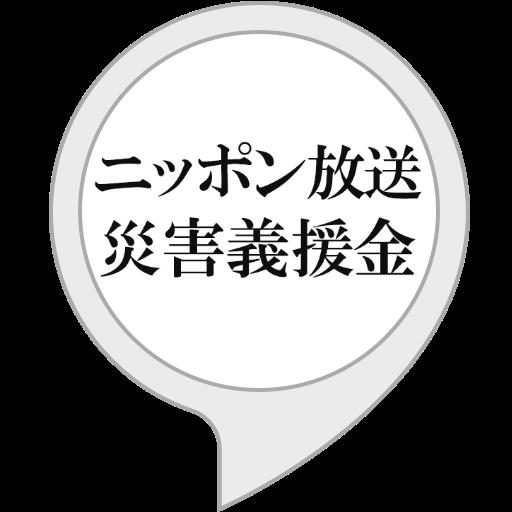 ニッポン放送 義援金