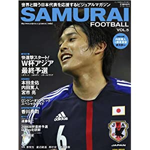 『SAMURAI FOOTBALL vol.5』