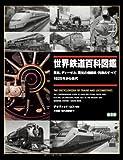 世界鉄道百科図鑑 - 蒸気、ディーゼル、電気の機関車・列車のすべて 1825年から現代